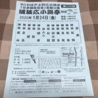 実録・長谷川平蔵 -講談広小路亭-