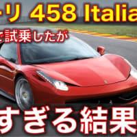 フェラーリ458イタリアに再試乗!(動画あり) 最後のNAV8ミッドシップフェラーリは最高の1台だ!