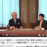 ■ 日本国民を守る事に何を躊躇するのか!!