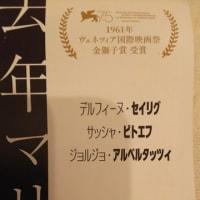 シャンソン歌手リリ・レイLILI LEY 去年マリエンバードで という映画を 恵比寿ガーデンシネマで鑑賞