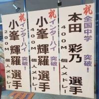 【SUN姫路】全国中学・インターハイ 出場決定