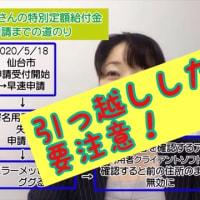 【動画アップ】マイナンバーカードで10万円申請エラー!電子証明書の失効ってどういうこと??