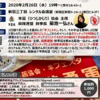 城西支部 オープンセミナー(2/26)