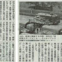 #akahata 香港への直接介入言及/中国紙 武装警察集結は「警告」・・・今日の赤旗記事