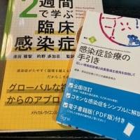 2冊の感染症の本が届きました