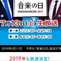 今年も!「音楽の日 2019」放送が決定!! 7月13日