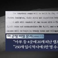 朝鮮戦争発生当時の韓国①~山口県に韓国軍を上陸させようとした李承晩