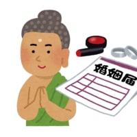 仏陀の日と婚姻届