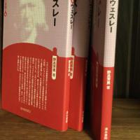 イベント情報『ウェスレー』読書会 第3回~最終回