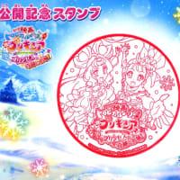 映画「トロピカル~ジュ!プリキュア 雪のプリンセスと奇跡の指輪!」