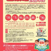 大好評!立川創業応援塾2019に参加しよう!