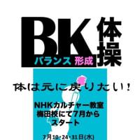 バランス形成体操教室(NHK文化センター梅田教室)及びしんそう体験会ご案内