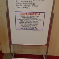 1回東京6日目(完全休予う日)・おっタイム!