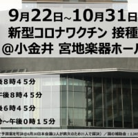 9月22日〜10月31日、小金井 宮地楽器ホール(小ホール)で新型コロナワクチン接種。