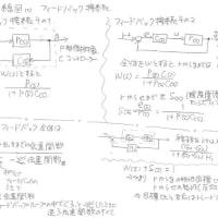 制御工学まとめーフィードバックのブロック線図