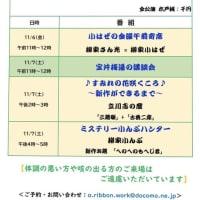 11月の駒込落語会と講談会