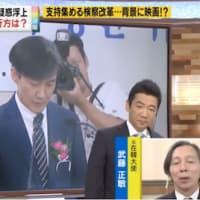 武藤正敏が朴槿恵政権時代に「司法介入」の手引きをした疑い浮上