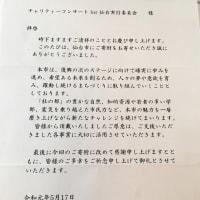 仙台市財政企画課からも受領証明書が届きました!