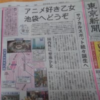 「アニメ好き乙女、池袋へ」東京新聞