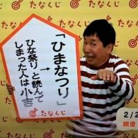 ☆ 2019 ☆ 2/ 25 ~ 3/3  の 開運たなくじ