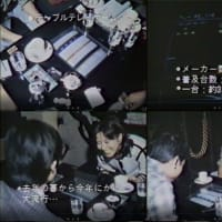 TV報道番組に見る1978年のAM業界(5):インベーダーブーム直前とテーブル筐体の台頭