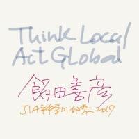 JIA神奈川 WEBサイトがリニューアルしました