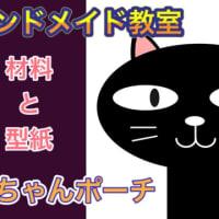 第3回 ハンドメイド教室 猫ちゃんポーチを作ろう!