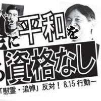 反天連「慰霊・追悼反対!侵略戦争と植民地支配の謝罪と賠償しろ」天皇陛下を呼び捨て朝鮮人丸出し