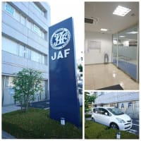 AA帰りの途中にJAF埼玉支店で台湾の運転免許翻訳書を更新!