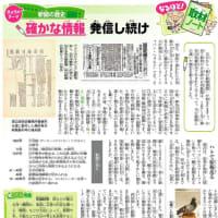 新聞の歴史