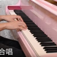 天使の合唱 ブルグミュラー25の練習曲 21  自由が丘大人の音楽教室 ピアノ演奏 前田翔太