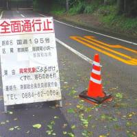 長安口ダム放流・朝の散歩
