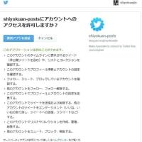 「Twitter投稿」アプリ