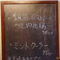 19260、262 ちゃるめらぐっぴー@富山 8月2日、3日 遂に富山で比内地鶏の水鶏系ラーメン登場! 「鶏醤油ストレート~比内地鶏~」