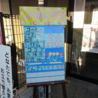 ふれあい喫茶in矢田中(矢田中ひまわり会館)