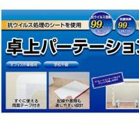 卓上パーテーションKTP-01
