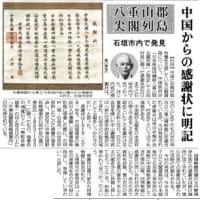 尖閣諸島にチョッカイだした中国人民解放軍へのお仕置きか、米国