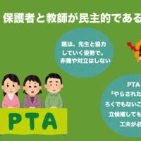 東高PTA会長の発表〜2019.11.13「令和元年度西三北地域協働生徒指推進研究大会」