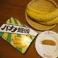 100年続いてるバナナ饅頭