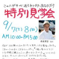 第2回目の見学会!!
