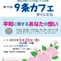 5月の9条カフェ(お知らせ)