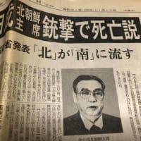 金日成死亡説