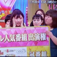 女芸人No.1決定戦 THE W 三代目女王3時のヒロイン 福田麻貴は「つぼみ大革命」のネタも書いている