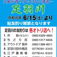 令和元年、足羽川の鮎友釣り 天気予報追加2