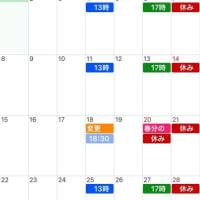 3月診療カレンダー 井手歯科医院