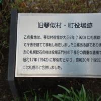 旧琴似村・町役場跡