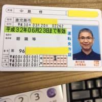 運転免許失効☆仮免許からの奮戦記(追記アリ)「新しい免許証、意思表示について(再再編集7/6 17:30 バージョン4)」