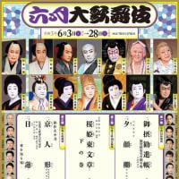 六月大歌舞伎・第二部@歌舞伎座