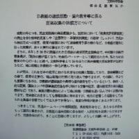 日教組を標的とした自民党「スパイ活動」指示文書