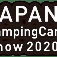 ≪~出展します~ジャパン キャンピングカーショー2020≫